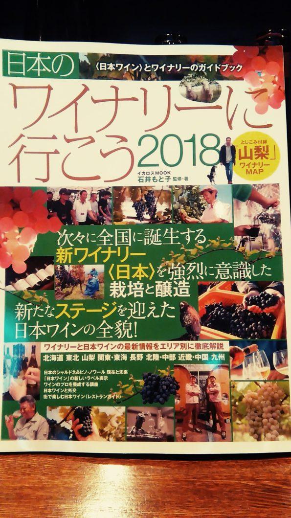 出た!日本のワイナリーに行こう2018