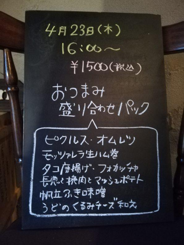 4月23日(木)おつまみパック